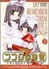 ココロ図書館(6) [DVD]