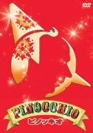 ピノッキオ [DVD]の詳細を見る