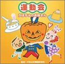 かぼちゃの兵隊さん