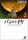 バンパイヤ (2) (秋田文庫―The best story by Osamu Tezuka)の詳細を見る