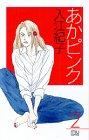 あかピンク 2 (MIU COMICS)