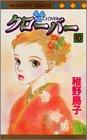 クローバー (10) (マーガレットコミックス (3370))