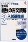 富井の最強の古文読解―レベルアップ問題集 (2) (レベルアップVシリーズ)