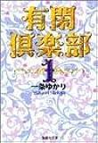 有閑倶楽部 1 (集英社文庫(コミック版))