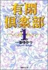 有閑倶楽部 (1) (集英社文庫—コミック版)