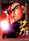 世紀末博狼伝サガ 巻9 キング・オブ・ラスベガス (ジャンプコミックスデラックス)