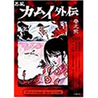 忍風カムイ外伝 Vol.2