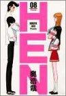 変 8 Finale (ヤングジャンプコミックス)