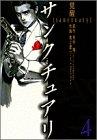 サンクチュアリ (4) (ビッグコミックスワイド)の詳細を見る