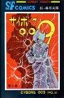 サイボーグ009 (第4巻) (Sunday comics―大長編SFコミックス)