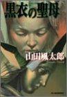 黒衣の聖母―山田風太郎奇想コレクション (ハルキ文庫)