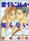 愛することしか知らない (バンブー・コミックス)