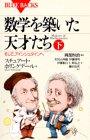 数学を築いた天才たち(下)そして、アインシュタインへ (ブルーバックス)の詳細を見る