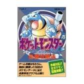 ポケットモンスター 青 必勝攻略法 (ゲームボーイ完璧攻略シリーズ)