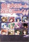 パソコン美少女ゲーム攻略スペシャル〈44〉