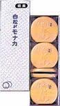 白松がモナカ小型/胡麻10個...