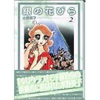 銀の花びら (2) (講談社漫画文庫)