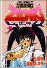 鬼神童子ZENKI (第10巻) (ジャンプ・コミックス)
