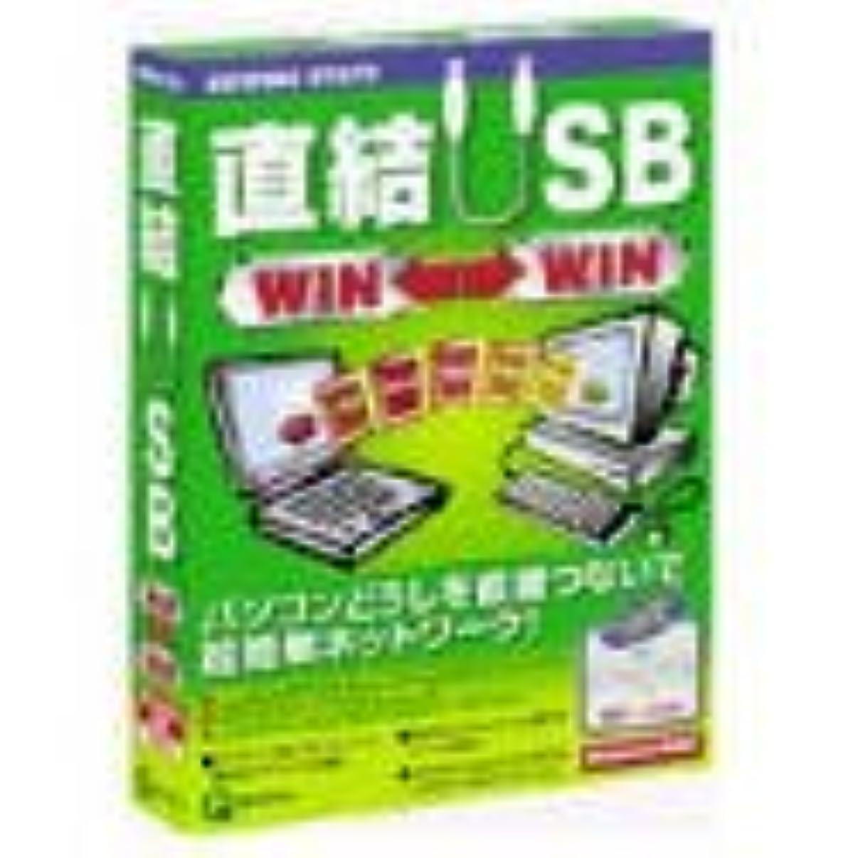 お茶透過性肥満直結USB Win←→Win