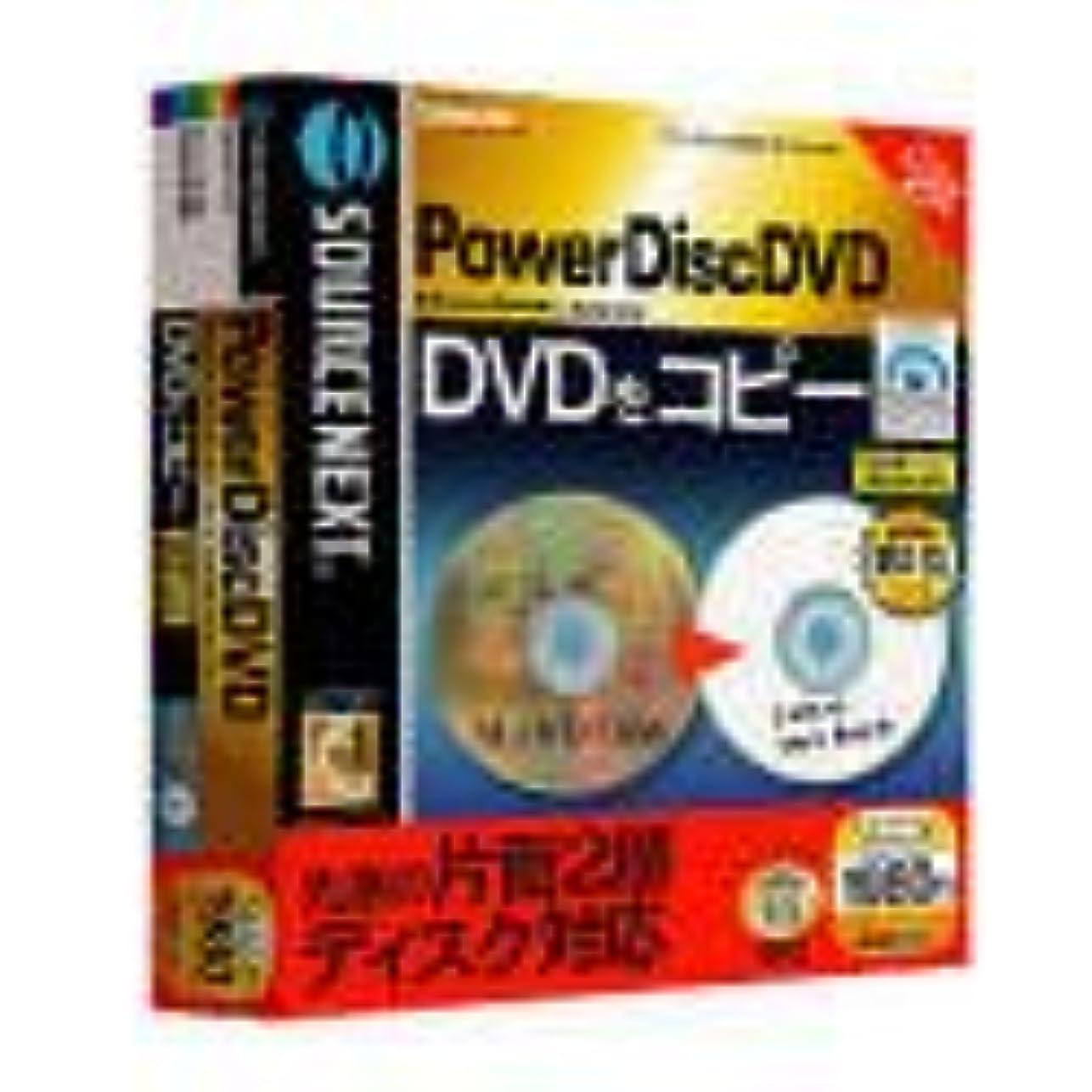 PowerDiscDVD DoubleLayer