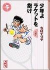 少年よラケットを抱け (5) (講談社漫画文庫)
