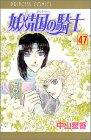 妖精国の騎士 第47巻 (プリンセスコミックス)