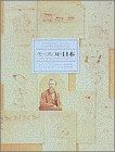 モースの見た日本―セイラム・ピーポディー博物館蔵モース・コレクション/日本民具編