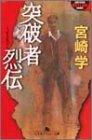 突破者烈伝 (幻冬舎アウトロー文庫)