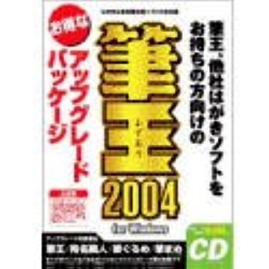 単調な用心モデレータ筆王 2004 for Windows アップグレードパッケージ CD-ROM版