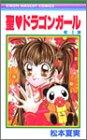 聖(セイント)〓ドラゴンガール (4) (りぼんマスコットコミックス (1343))