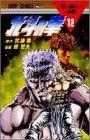 北斗の拳 12 (ジャンプコミックス)