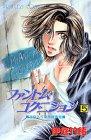 ファントム・コグニション 第5巻―迷宮入り事件捜査室 (プリンセスコミックス)