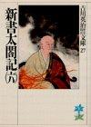 新書太閤記(六) (吉川英治歴史時代文庫)