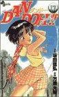 Dan Doh!! 17 (少年サンデーコミックス)
