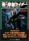 新・仮面ライダー (Action comics)