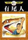 有尾人 (手塚治虫漫画全集)