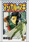 マジカル・ブギ 第1巻 (あすかコミックス)