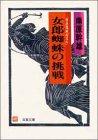 女郎蜘蛛の挑戦―付き馬屋おえん (双葉文庫)