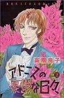 アドニスの憂鬱な日々―珍妙コンビのハラハラDetective!! (2) (ボニータコミックス)