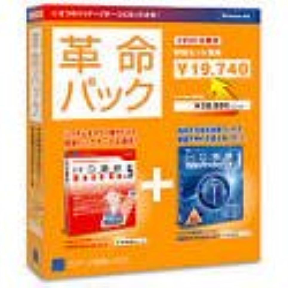 北東評判オペレーター革命パック (HD革命/BackUp Ver.5 & HD革命/Win Protector Ver.1)
