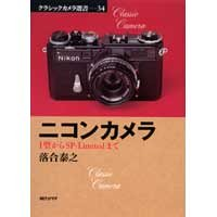 ニコンカメラ─I型からSP‐Limitedまで (クラシックカメラ)
