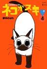 ネコがスキ (4) (ワイドKC)の詳細を見る