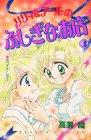 リリィ&アールのふしぎなお店 3 (講談社コミックスるんるん)の詳細を見る