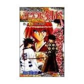 るろうに剣心―明治剣客浪漫譚 (巻之5) (ジャンプ・コミックス)