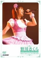 野川さくら LIVE COLLECTION Vol.3 Sakura Nogawa Live Tour 2006 ルピカ [DVD] / 野川さくら