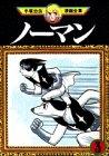 ノーマン(3) (手塚治虫漫画全集)