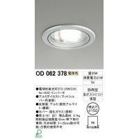 オーデリック OD062503