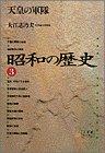 昭和の歴史〈3〉天皇の軍隊 (小学館ライブラリー)