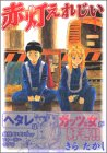 赤灯えれじい(1) (ヤンマガKCスペシャル)