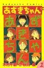 あずきちゃん (1) (講談社コミックスなかよし (769巻))